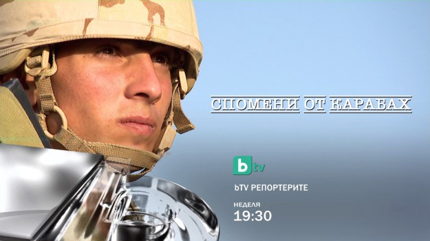 """Тази неделя в bTV Репортерите: """"Спомени от Карабах"""""""