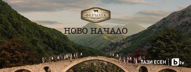 """""""Фермата"""" 5 създава """"Нов свят"""" от 6 септември по bTV"""