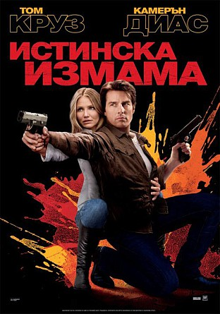 Knight and Day / Истинска измама (2010)