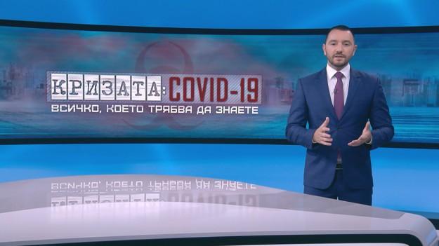 bTV с ново издание на Кризата COVID-19