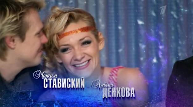 """Албена Денкова и Максим Стависки на върха на славата в шоуто """"Ледников период"""""""