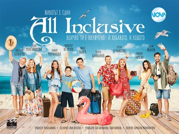 """""""All Inclusive"""" - морски, свеж, позитивен и много забавен български комедиен сериал"""