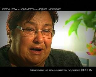 Бабата на Деяна