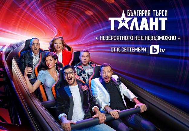 """Шестият сезон на """"България търси талант"""" ще стартира на 15 септември"""