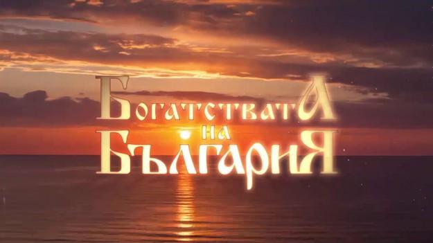 """Документалната поредица """"Богатствата на България"""" стартира на 28 октомври от 12:30 часа по bTV"""