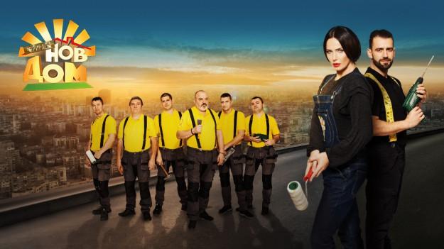"""""""Бригада Нов дом"""" се завръща в ефира на bTV"""