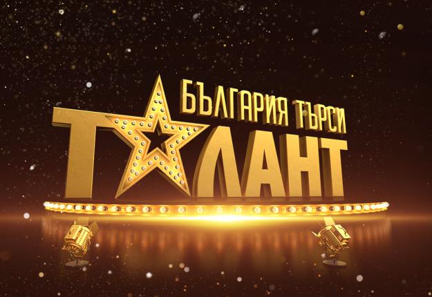 """bTV се впуска в търсене на невиждани умения в новия сезон на """"България търси талант"""""""