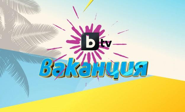bTV Ваканция с най-силните заглавия от световната анимация