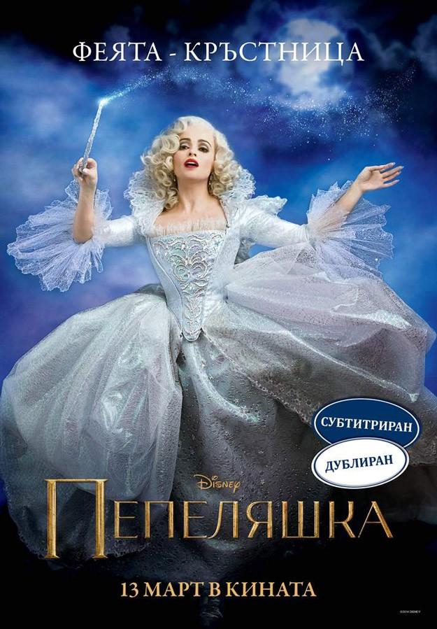 Хелена Бонъм-Картър в ролята на феята–кръстница.