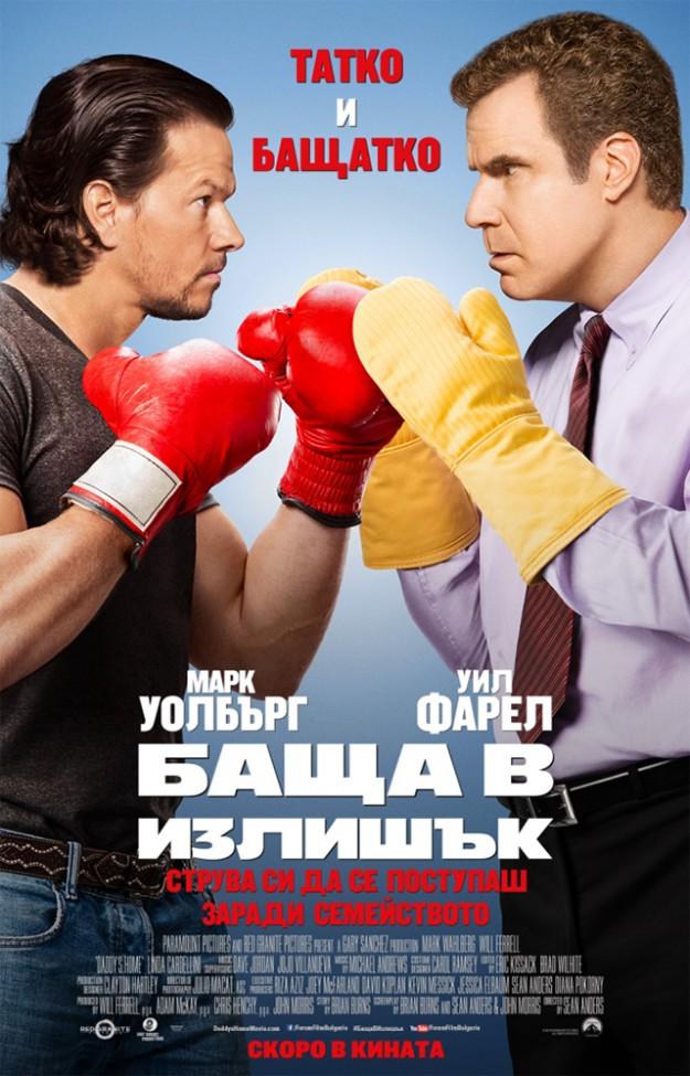 """Уил Фарел в неравностойна битка с Марк Уолбърг в """"Баща в излишък"""""""
