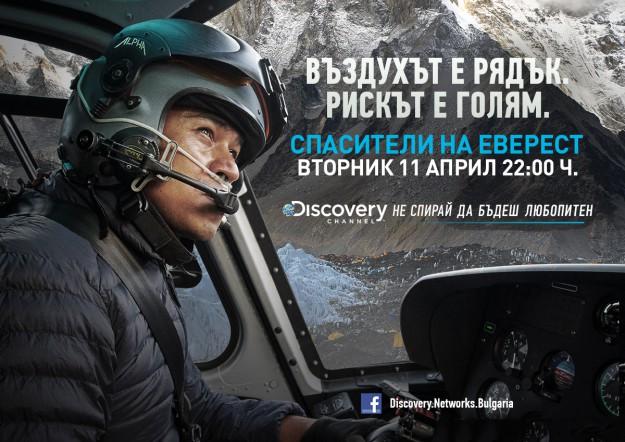 """""""Спасители на Еверест"""" с премиера по Discovery Channel"""