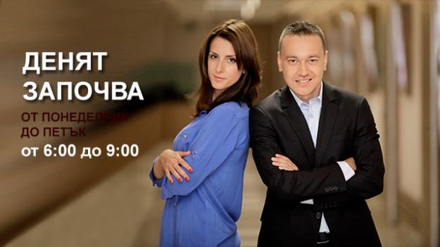 """""""Денят започва"""" по БНТ1 вече в 06:00 часа"""