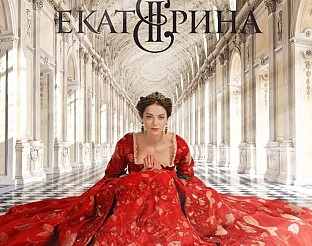 """Руската историческа драма """"Екатерина"""" от 10 февруари по bTV"""