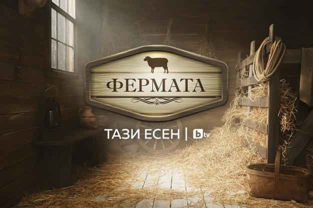 """Рекордните 13 000 души се записаха за новия сезон на """"Фермата"""" по bTV"""