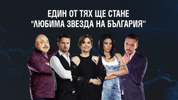 """Зрителите избират новата """"Любима звезда на България"""" – тази вечер от 20.00 часа по NOVA"""