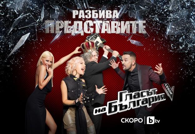 """Оспорвана битка за треньорската корона в новото издание на """"Гласът на България"""" по bTV"""