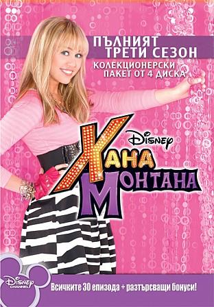 Хана Монтана Пълният Трети Сезон / DVD