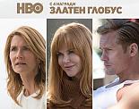 """Четири статуетки """"Златен глобус"""" за оригиналната продукция на HBO """"Големите малки лъжи"""""""