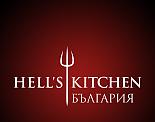Най-голямото кулинарно шоу Hell's Kitchen завладява България през пролетта на 2018 по NOVA