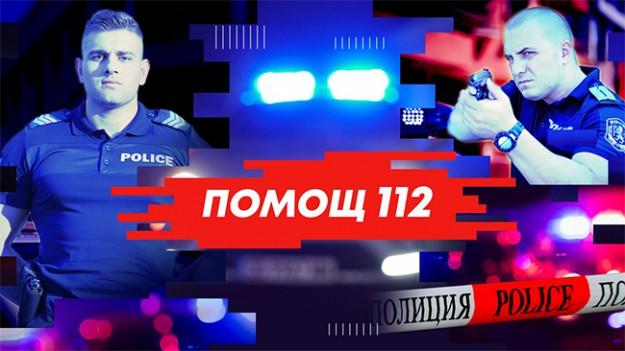 """""""Помощ 112"""" - българска риалити поредица вдъхновена от реални случки и събития"""