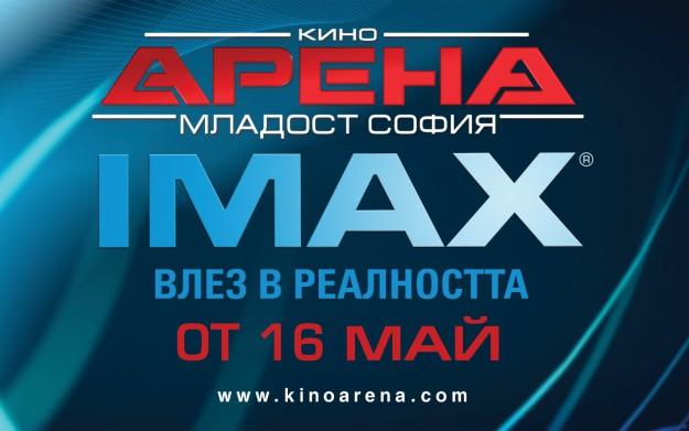 Нова IMAX® зала в Кино Арена Младост София