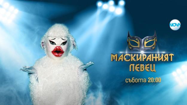 """Нови осем участници в """"Маскираният певец"""""""