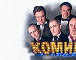"""Любимото актьорско шоу """"Комиците и приятели"""" се завръща с нова доза забавление"""