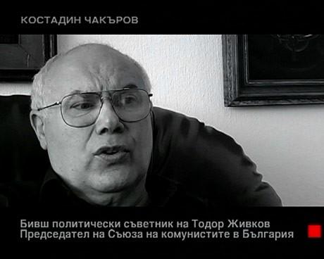 С/помен за Тодор Живков