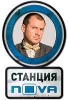 Гъмов - Станция НОВА