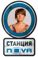 Диана Найденова - Станция НОВА