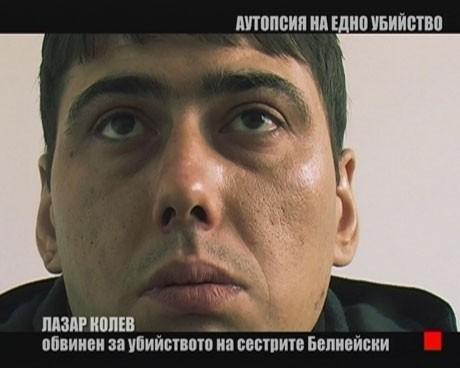 Убиец ли е Лазар Колев?