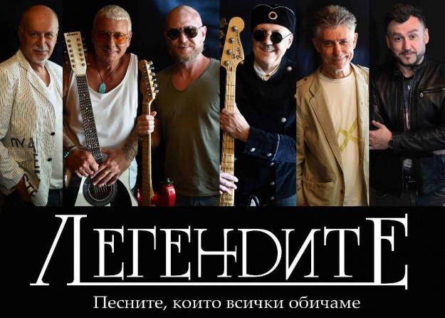 """""""Легендите"""" с екскулзивен концерт на открито край езерото Панчарево"""