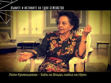 Лили Кривошиева