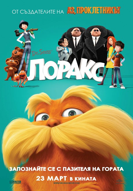 Лоракс | The Lorax (2012)