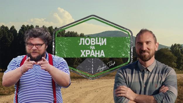 """Chef Андре Токев и Събин Ранков тръгват към родното черноморие в първия епизод на """"Ловци на храна"""""""