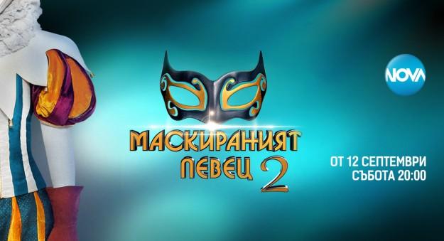 """Алекс Раева, Azis и Владо Пенев се включват в панела на втори сезон на """"Маскираният певец"""""""