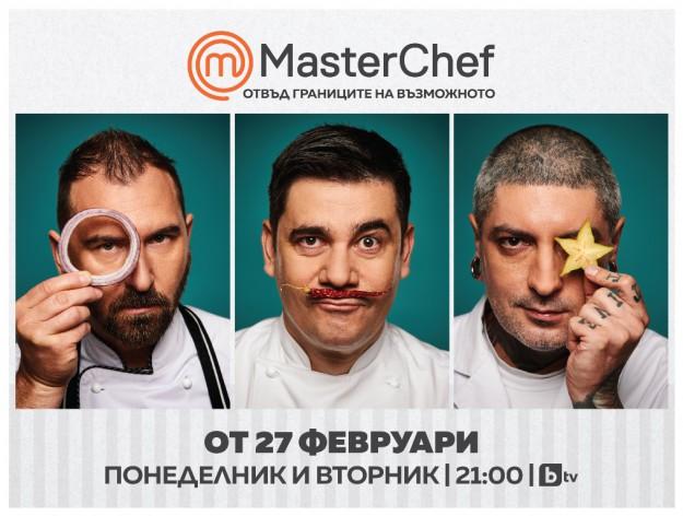Хоби-готвачи рисуват кулинарни шедьоври по световна тенденция в третото издание на MasterChef по bTV