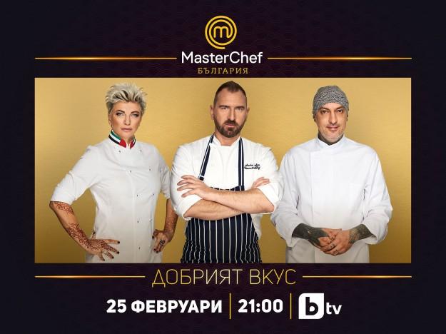 Добрият вкус на MasterChef България се завръща с петото си издание на 25 февруари