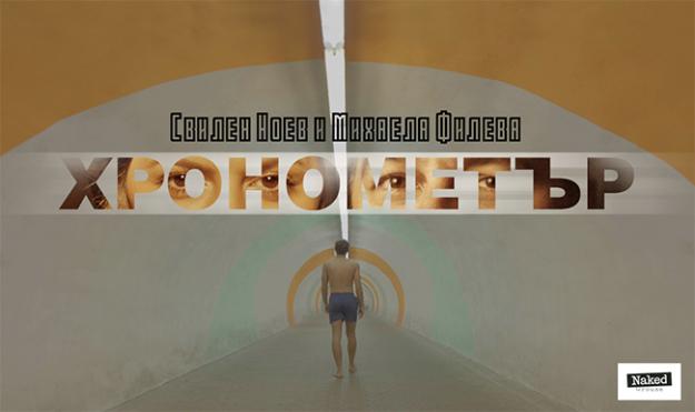 """Свилен Ноев и Михаела Филева с общ проект - """"Хронометър"""""""