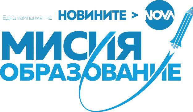 """На 24 май Новините на NOVA влизат в """"Мисия образование"""""""