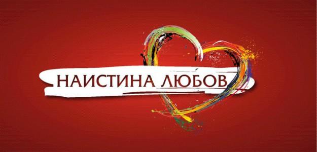 """""""Наистина любов"""" стартира на 29 март от 18:00 часа по bTV"""