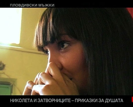 Николета Лозанова отново зад решетките в мъжкия затвор