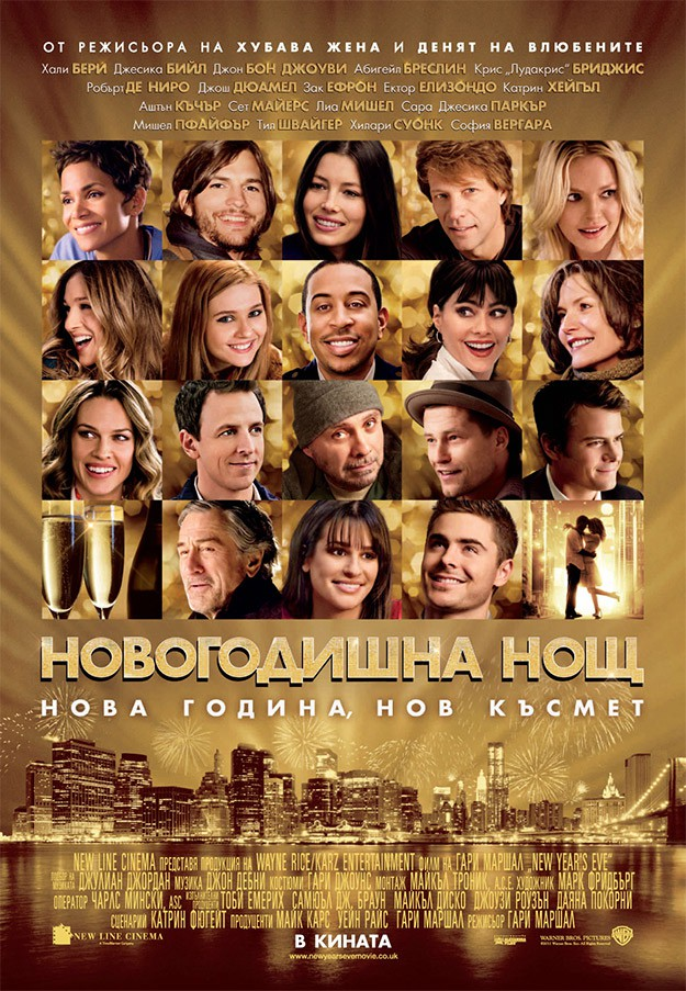 Новогодишна нощ | New Year's Eve (2011)