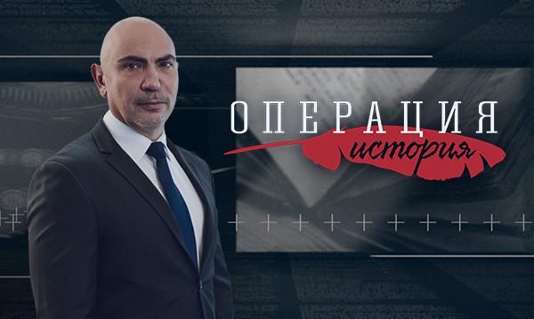 """""""Операция История"""" по Bulgaria ON AIR се завръща с нов сезон"""