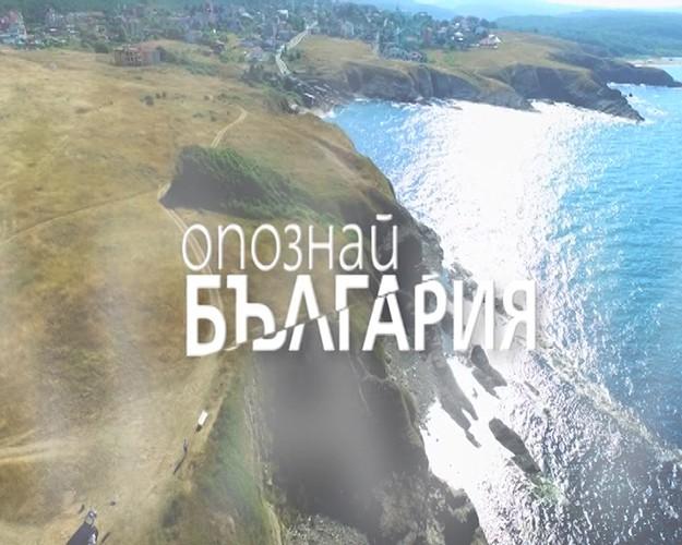 """""""Опознай България"""""""