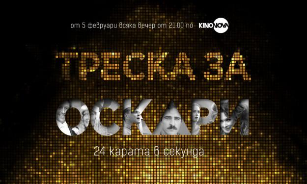 """Кино с 24 карата в секунда в """"Треска за Оскари"""""""