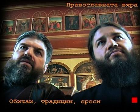 Двамата братя-отци Евгени и Силвестър