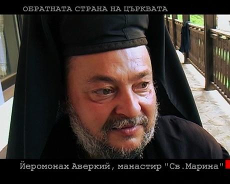 отец Николай