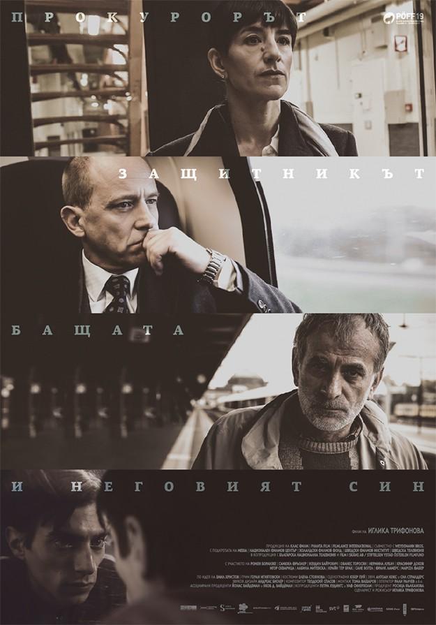 Прокурорът, защитникът, бащата и неговият син