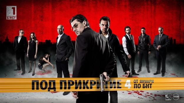 """""""Под прикритие"""" – сезон 4 се завръща в ефира на БНТ на 19 януари"""